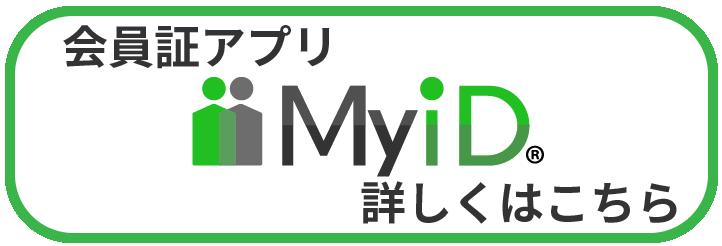デジタル会員証MyiD